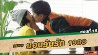 ย้อนวันรัก 1988 (Reply 1988) ตอนที่ 15 รสชาติกาแฟจากเวียนนา [THAI SUB]