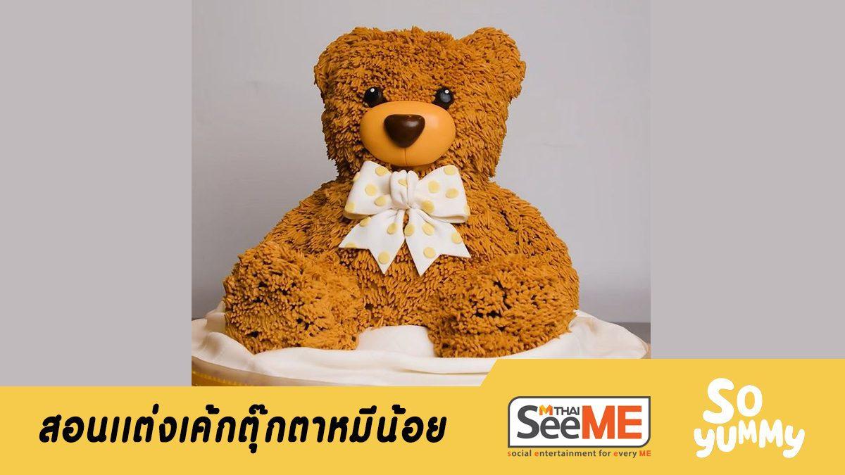 สอนเเต่งเค้กตุ๊กตาหมีน้อย