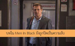 เลียม นีสัน ลงชื่อร่วมแสดงหนังภาคแยก Men In Black