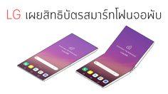 LG ซุ่มพัฒนาสมาร์ทโฟนจอพับ ที่มีลักษณะเหมือนมือถือฝาพับ