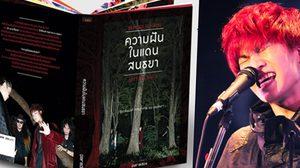 ต้า พาราด็อกซ์ ส่ง ความฝันในแดนสนธยา เผยเบื้องลึกอัลบั้ม Before Sunrise, After Sunset