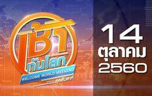 เช้าทันโลก สุดสัปดาห์ Welcome World Weekend 14-10-60