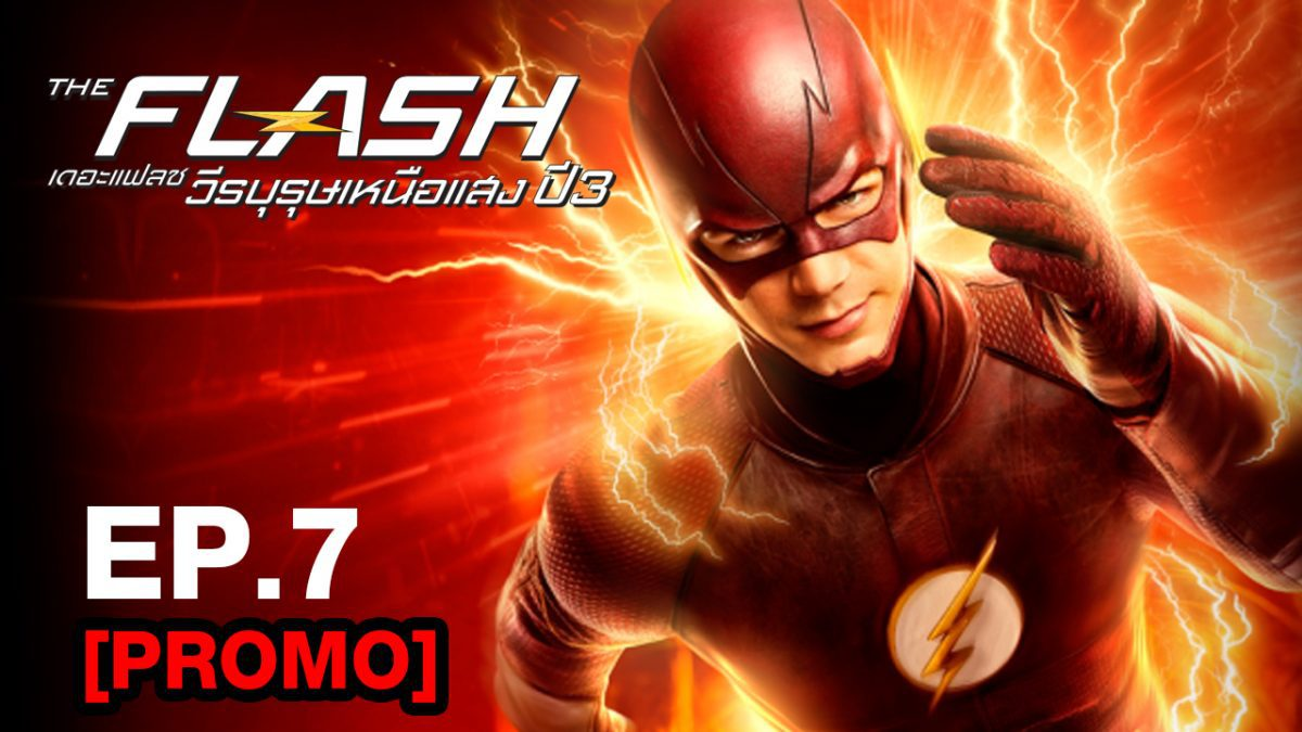 The Flash เดอะแฟลช วีรบุรุษเหนือแสง ปี3 EP.7 [PROMO]