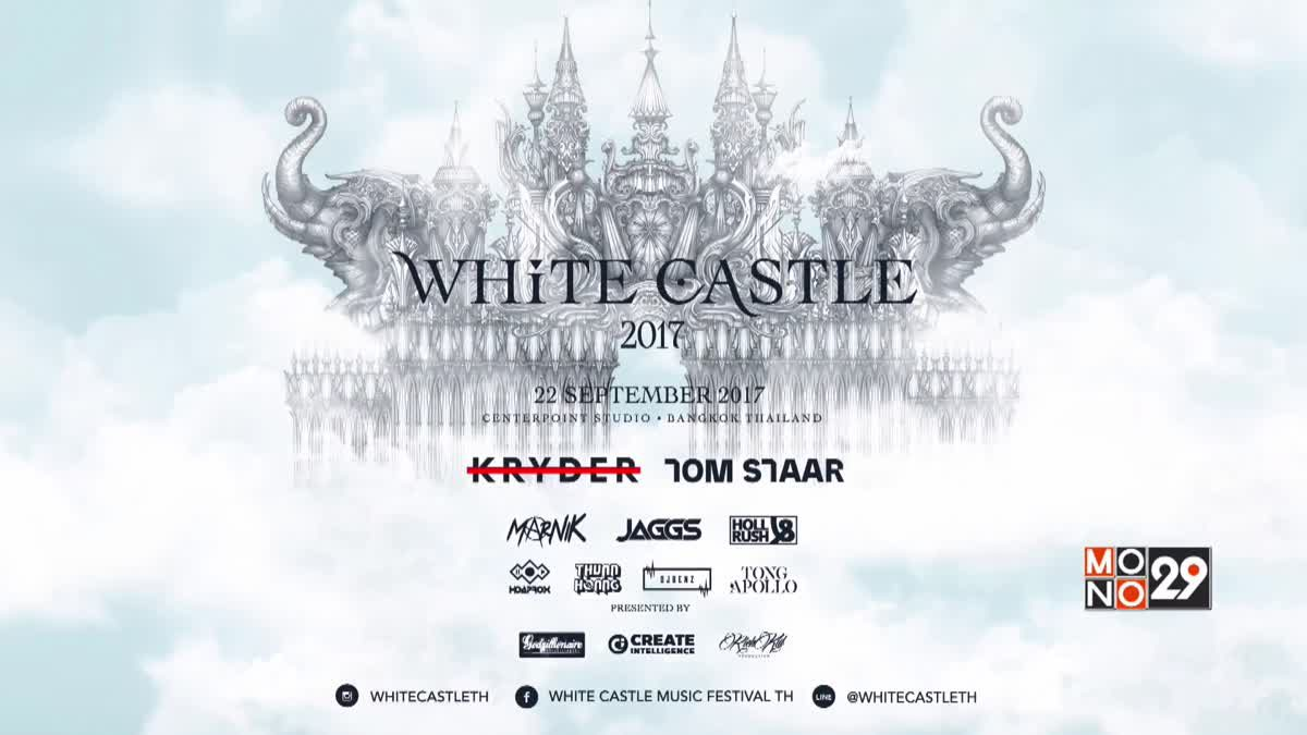 """เตรียมมันส์! กับเทศกาลดนตรี """"WHITE CASTLE 2017"""" 22 ก.ย.นี้"""
