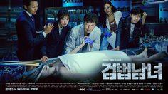 เรื่องย่อซีรีส์เกาหลี Investigation Couple