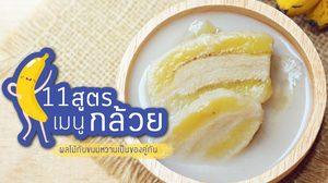 รวมสูตรกล้วยๆ กับเมนูกล้วย ผลไม้กับขนมหวานเป็นของคู่กัน