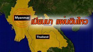 แผ่นดินไหวขนาด 5.1 ที่เมียนมา ห่างแม่ฮ่องสอน 200 กม. ยังไม่มีรายงานเสียหาย