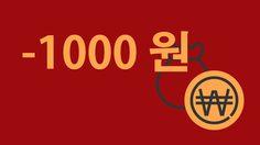 ประโยคซื้อของ ต่อราคา ภาษาเกาหลี