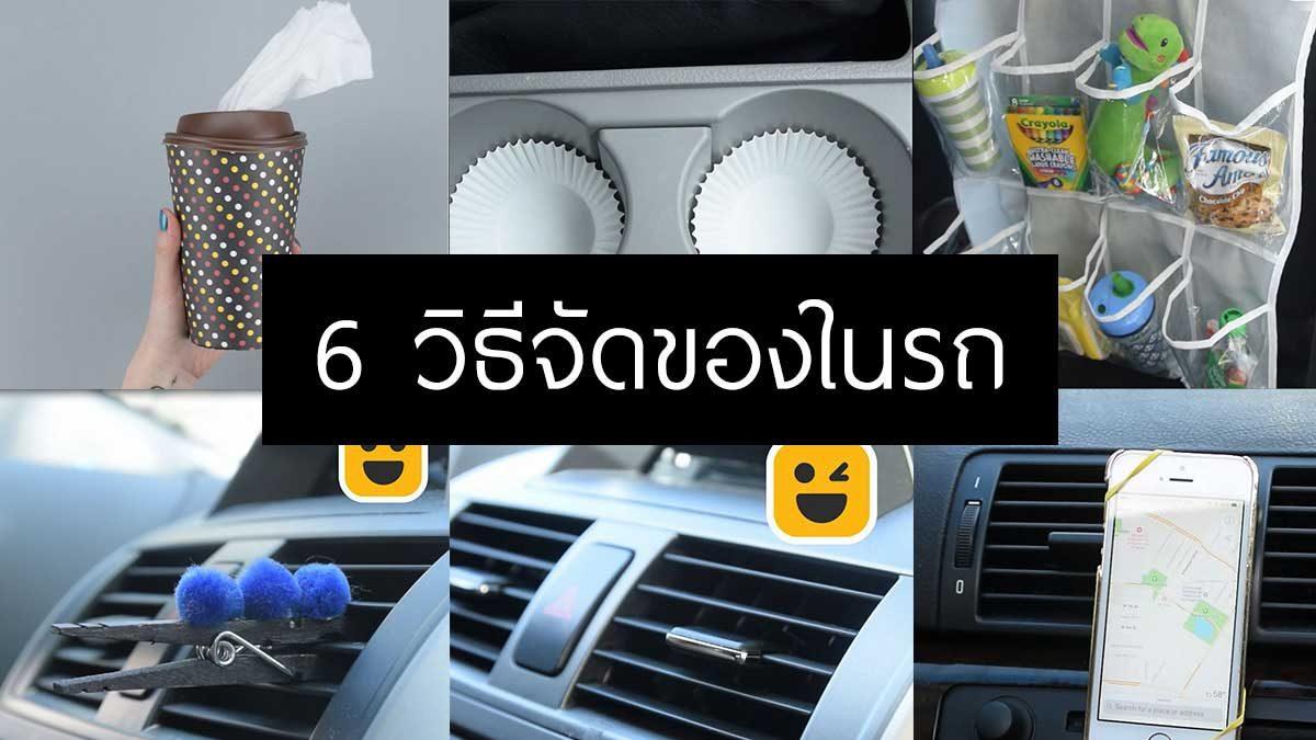 6 วิธีจัดระเบียบของในรถ