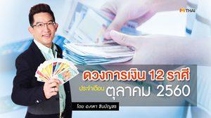 ดวงการเงิน 12 ราศี ประจำเดือนตุลาคม 2560 โดย อ.คฑา ชินบัญชร