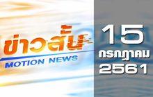 ข่าวสั้น Motion News Break 1 15-07-61
