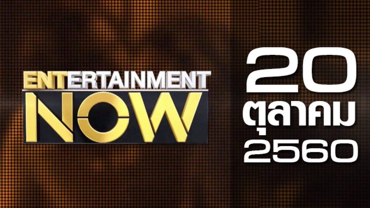 Entertainment Now 20-10-60