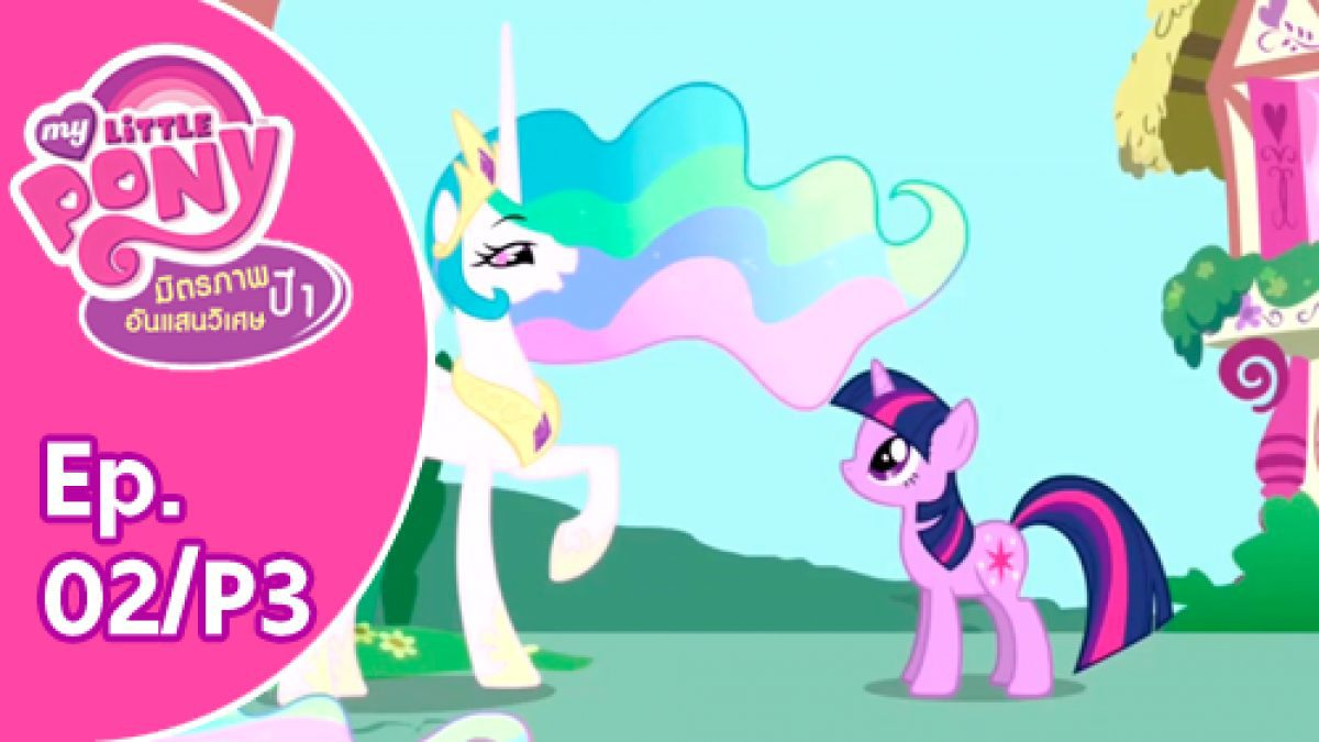 My Little Pony Friendship is Magic: มิตรภาพอันแสนวิเศษ ปี 1 Ep.02/P3