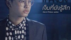 เจ็บที่ยังรู้สึก – นนท์ ธนนท์ (เพลงประกอบซีรี่ส์ U-Prince)