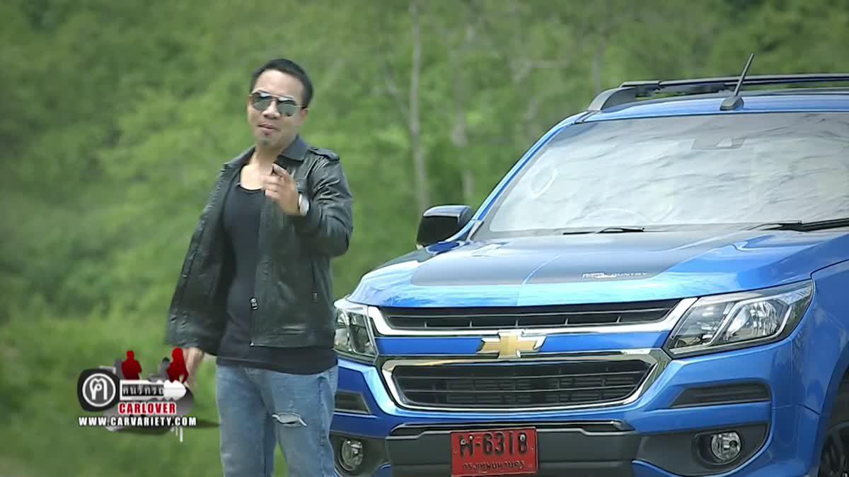 How To Chevrolet ตอนที่ 1 : ขับรถผ่านโค้งชันระยะทาง 10 กม. ภายในเวลา 7 นาที