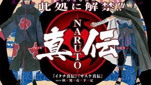 Naruto นินจาจอมคาถา ปล่อยภาค spin off นิยายใหม่เพิ่มอีก 3 ชุด