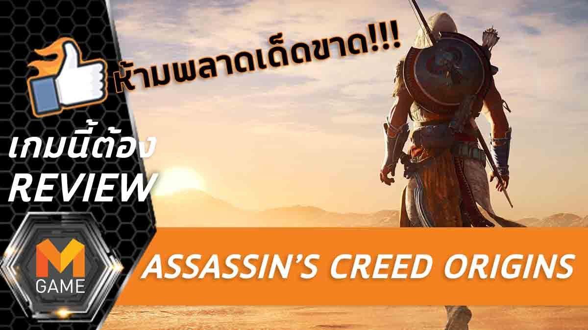 [REVIEW] Assassin's Creed Origins เกมนักฆ่าที่ดีที่สุด!