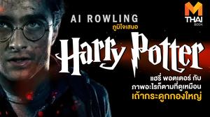 AI Rowling  ภูมิใจเสนอ Harry Potter เวอร์ชั่นสายดาร์ก