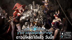 GAMEVIL นำทัพ! ROYAL BLOOD เร้าใจพร้อมกันทั่วโลกแล้วได้วันนี้!