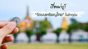 เรื่องน่ารู้! วัดบนเหรียญไทย ในปัจจุบัน