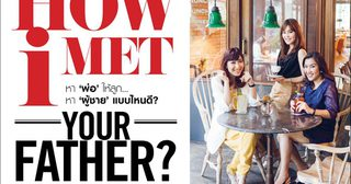 Smart Woman ตอน How I Met Your Father?