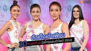 ตัวเต็งเข้าเพียบ!! เปิดโฉม 30 คนสุดท้าย มิสไทยแลนด์เวิลด์ 2018