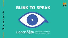 BLINK TO SPEAK | มองตาก็รู้ใจ รางวัล Grand Prix งาน Cannes Lions 2018