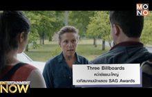 Three Billboards คว้าชัยชนะใหญ่เวทีสมาคมนักแสดง SAG Awards