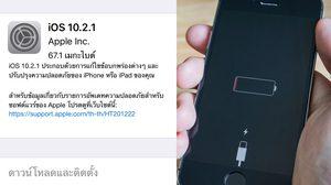 Apple ปล่อยอัพเดท iOS 10.2.1 แก้ปัญหาแบตเตอรี่หมดไว