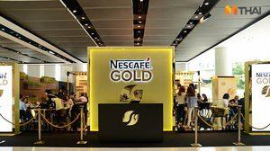 """""""เนสกาแฟโกลด์ คาเฟ่"""" เปิดตัวครั้งแรกในไทยในวันนี้"""