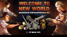 เตรียมเข้าสู่ดินแดนใหม่ใน Infestation New World ไอเทมฟรีเพียบ!
