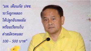 กระทรวงมหาดไทย เตือนภัย! ระวังถูกหลอกให้ปลูกอินทผลัม
