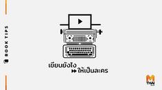 เทคนิคนักเขียน | งานเขียนแบบไหนที่ไต่ไปสู่ละครดังได้