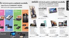 Lenovo จัดโปรฯ แรงส่งท้ายปี ลดจัดหนัก จัดเต็ม ในงาน Commart Work 2016