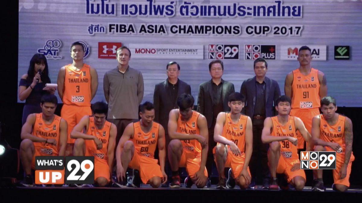 FIBA ASIA CHAMPIONS CUP 2017