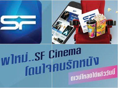 แอพใหม่ที่คอหนังต้องมี!! SF Cinema ปล่อยแอพที่ทำให้การดูหนังเป็นเรื่องง่ายเพียงปลายนิ้วสัมผัส