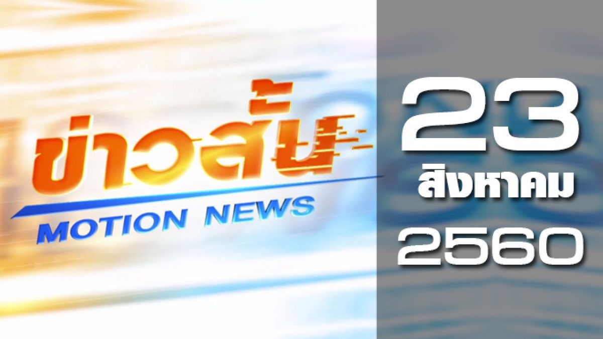 ข่าวสั้น Motion News Break 3 23-08-60