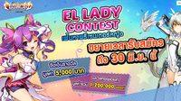 ELSWORD EL LADY CONTEST ขยายเวลารับสมัคร-30 มิ.ย. นี้!