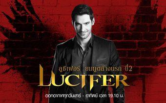 Lucifer ลูซิเฟอร์ ยมทูตล้างนรก ปี 2