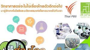 """""""ส่องโลกนวัตกรรม"""" นำเสนอนวัตกรรมฝีมือคนไทย หวังจุดประกายผู้ชม"""