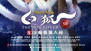 The Fox Lover 3D อิทธิฤทธิ์นางปีศาจจิ้งจอกพันปี 3D