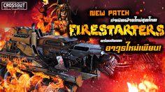 CROSSOUT เปิดตัวจอมโหด Firestarters พร้อมอัพเดทอาวุธเต็มคลัง
