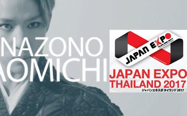 ศิลปินหนุ่มหล่อ ฮานาโซโนะ พร้อมเยือนไทยอีกครั้ง ใน Japan Expo 2017