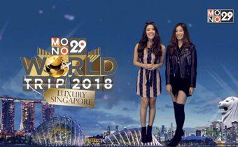 """""""น้ำ-กิ๊ก"""" ชวนผู้ชมร่วมสนุก ลุ้นทริป """"Luxury Singapore"""""""
