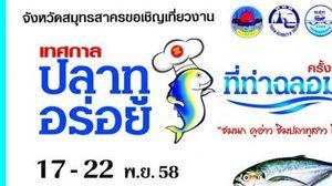 ชวนร่วมงาน เทศกาลปลาทูอร่อยที่ท่าฉลอม ครั้งที่ 7