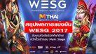 สรุปผลการแข่งขัน WESG 2017 ทีมไทย DOTA2 เข้ารอบ CS:GO รับทรัพย์!
