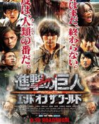 Attack on Titan 2 : End of the World ศึกอวสานพิภพไททัน