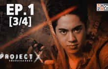 Project X แฟ้มลับเกมสยอง EP.01 [3/4]