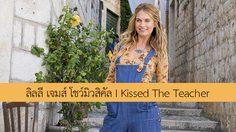 นี่มันวันบ้าอะไร เมื่อฉันจูจุ๊บครู!! เจมส์ ลิลลี โชว์ร้องเต้นในเพลง I Kissed The Teacher