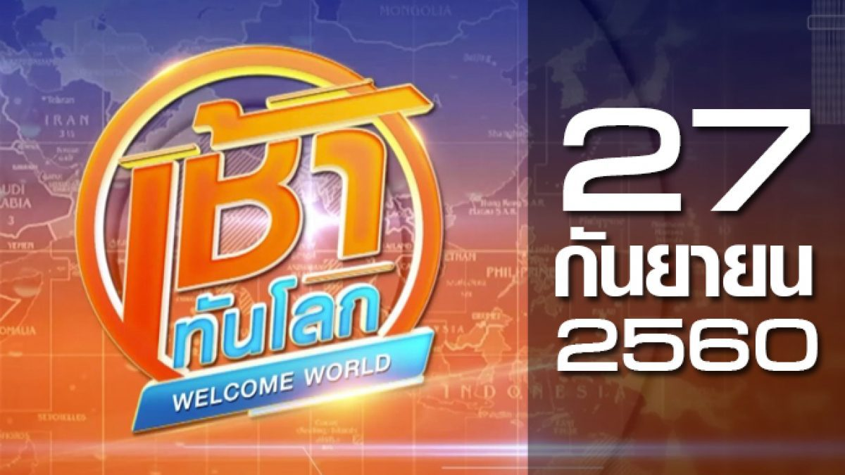 เช้าทันโลก Welcome World 27-09-60